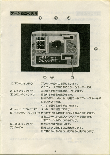 Harry Fox Special Microcabin_manual_04.png