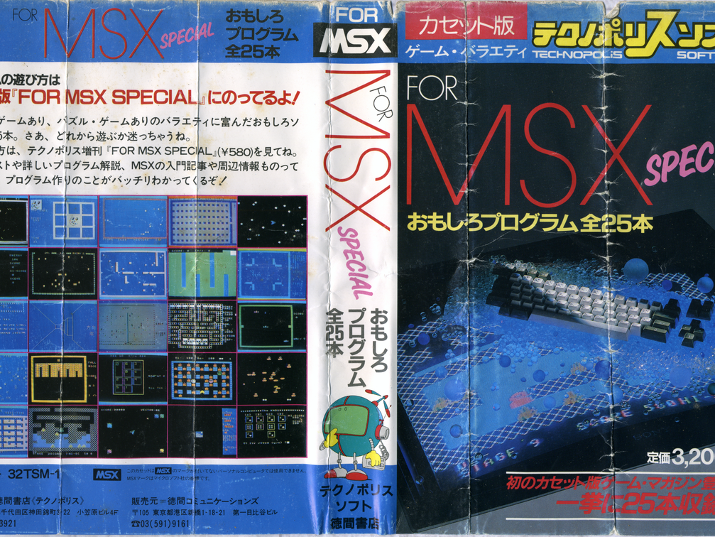 For MSX Special (Tokuma Shoten Intermedia, 1985) 001