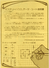 Mystery House II (Micro Cabin)(1985)MapGuide
